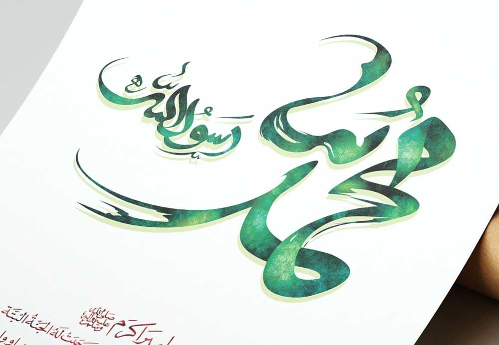 تایپوگرافی محمد رسول الله
