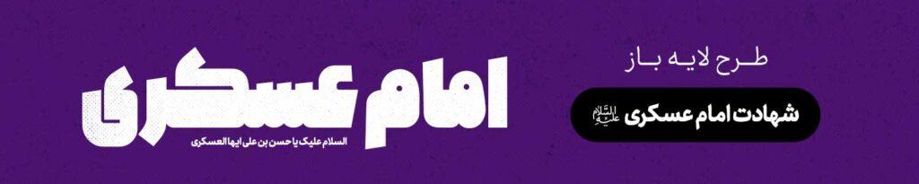 طرح های شهادت امام حسن عسکری