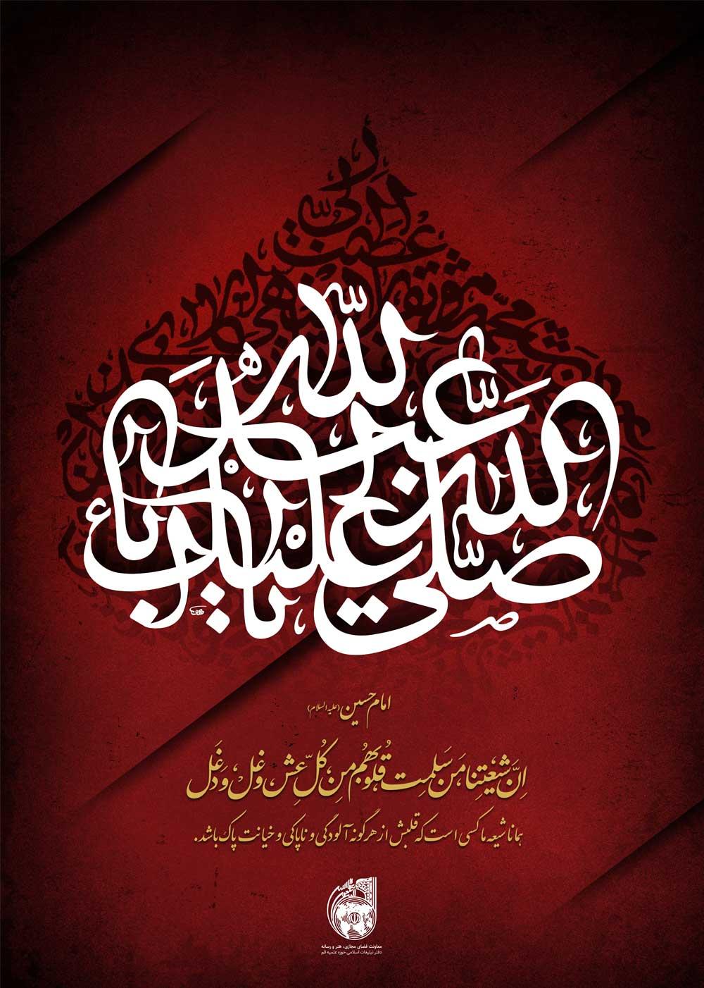 پوستر صلی الله علیک یا اباعبد الله الحسین