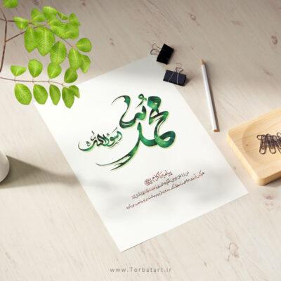 پوستر لایه باز تایپوگرافی محمد رسول الله