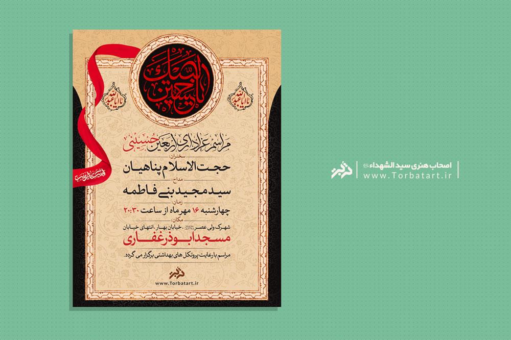 طرح لایه باز تبلیغات اربعین حسینی