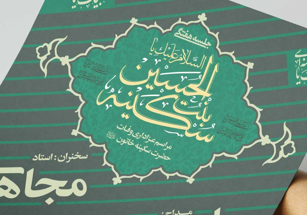 السلام علیک یا سکینه بنت الحسین ع