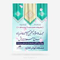 پوستر تبلیغاتی ولادت حضرت محمد (ص) و امام صادق (ع)