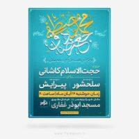 طرح لایه باز ولادت حضرت محمد و امام صادق