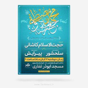 طرح اطلاعیه ولادت حضرت محمد (ص) و امام صادق (ع)