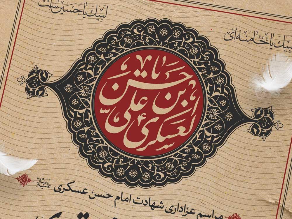 شهادت اب المهدی - امام حسن عسکری