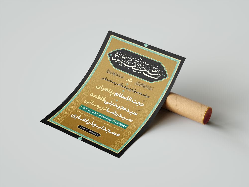 طرح لایه باز تبلیغات شهادت حضرت محمد ص