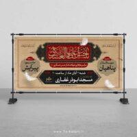 طرح لایه باز بنر تبلیغاتی شهادت امام حسن عسکری ع