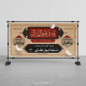 طرح لایه باز بنر تبلیغات شهادت امام حسن عسکری علیه السلام