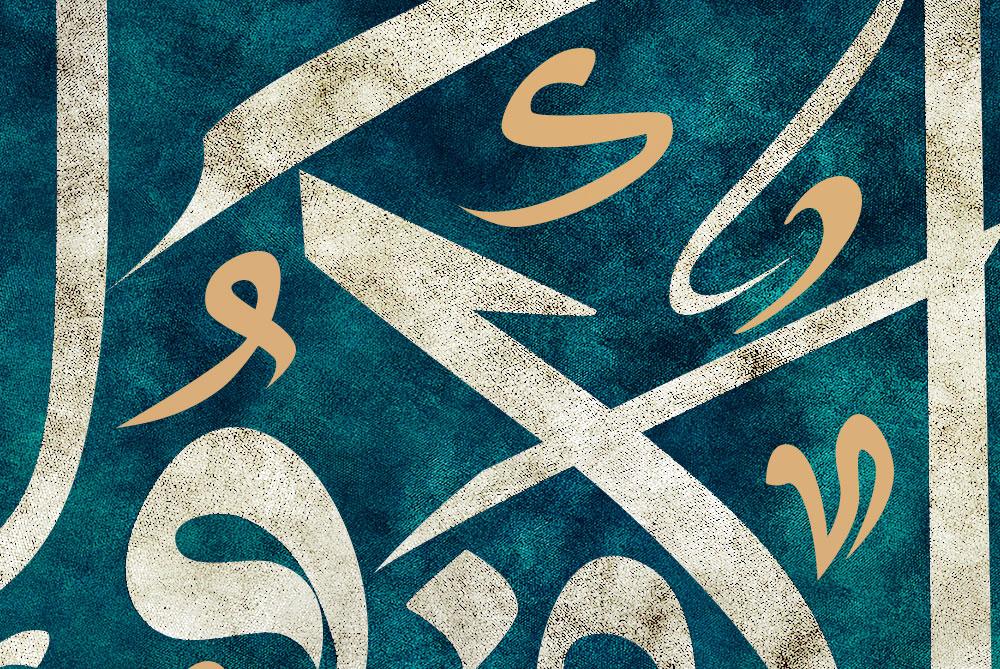 تایپوگرافی قرآنی