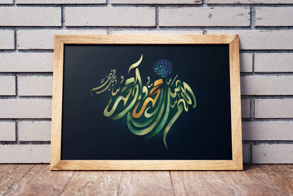 طرح لایه باز تایپوگرافی صلوات بر محمد و آل محمد